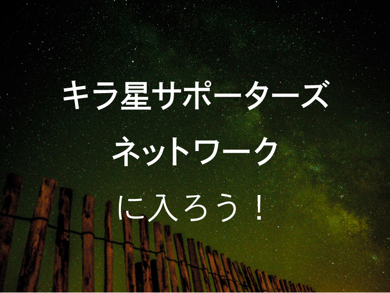 kiraboshi-hairou
