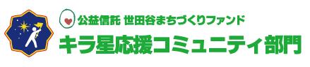 公益信託世田谷まちづくりファンド キラ星応援コミュニティ部門